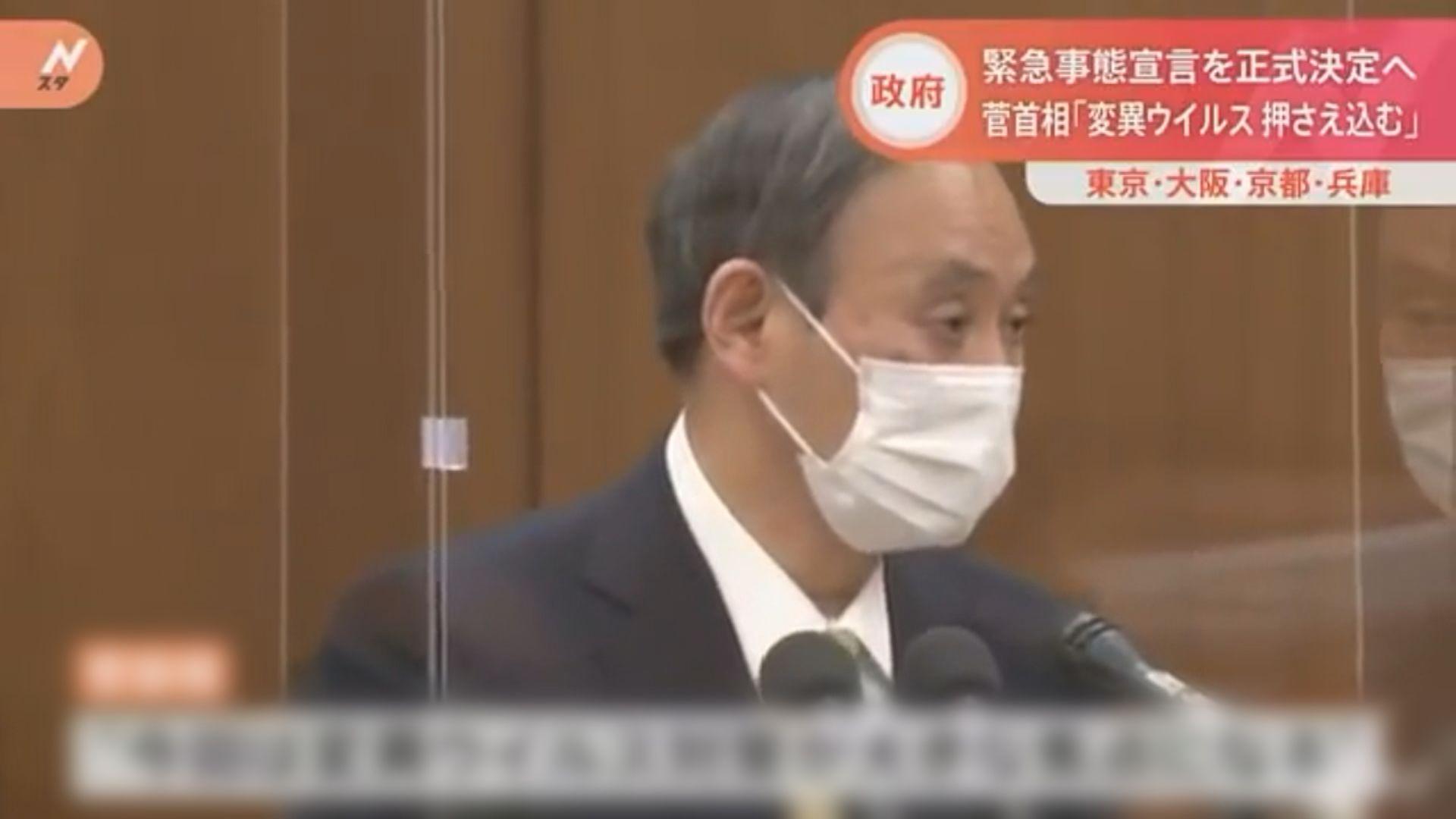 日本向四個都府縣發布緊急事態宣言