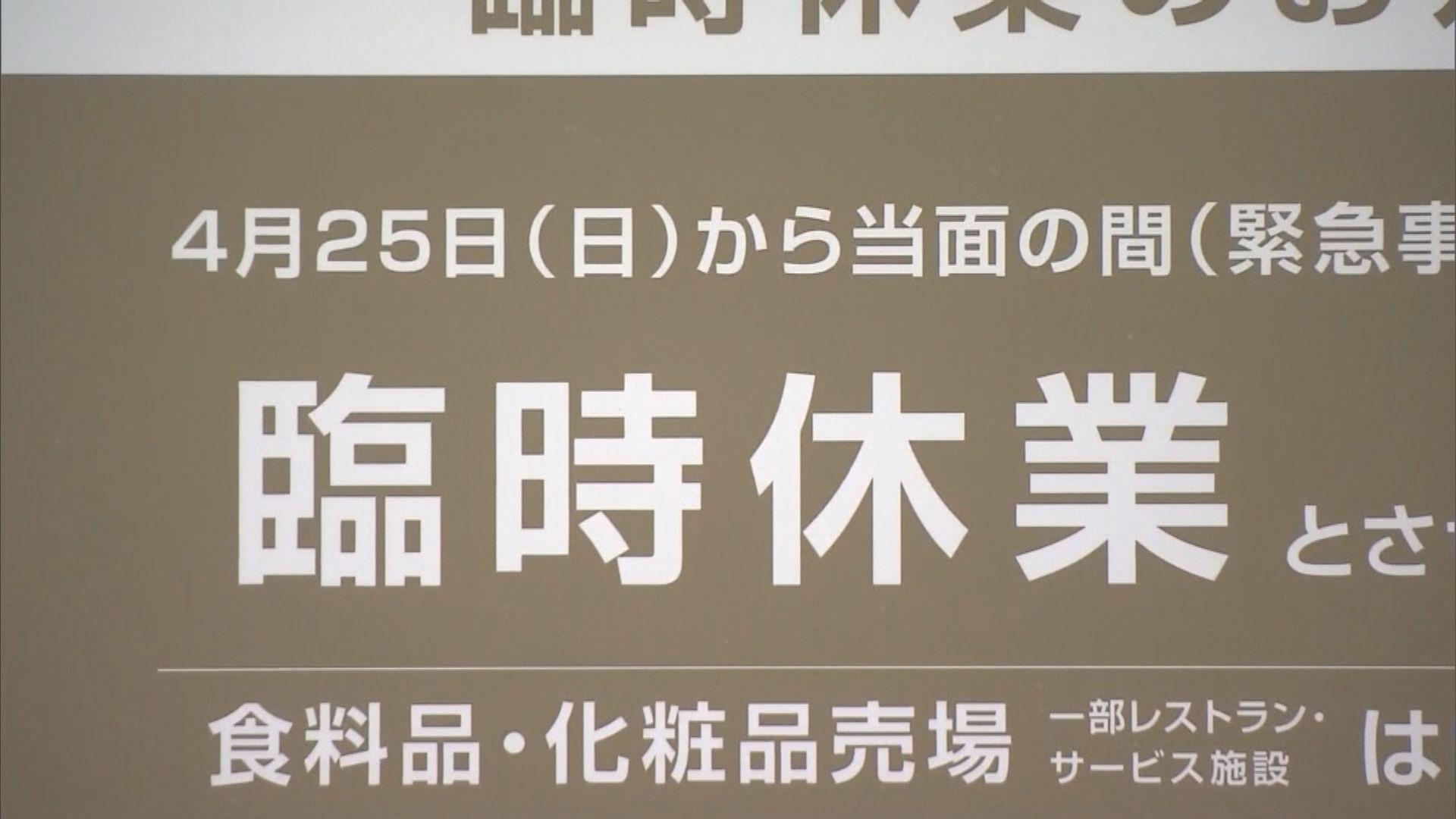 日本四都府縣緊急事態宣言生效 大型商業設施暫停營業