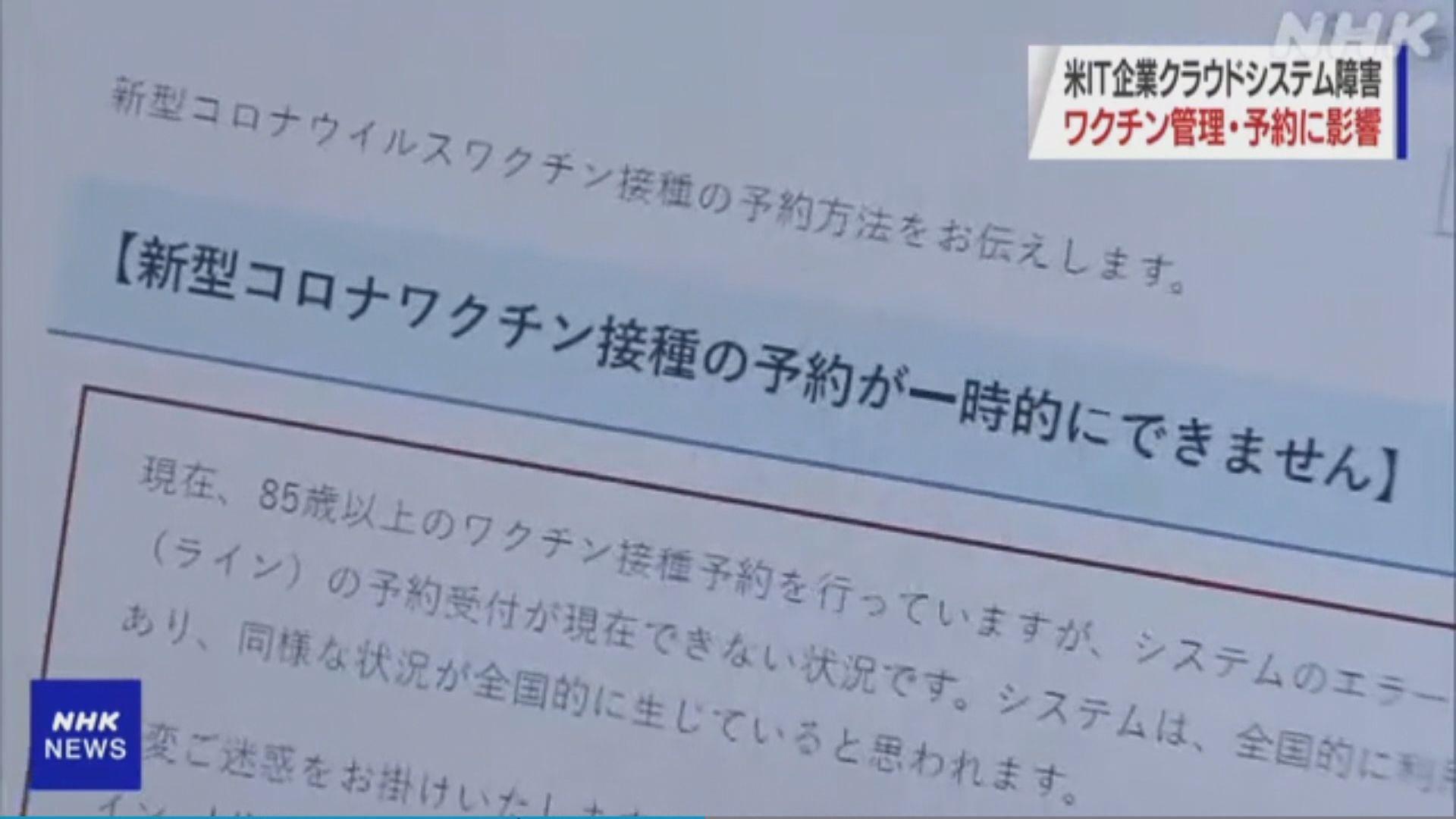 日本多地疫苗預約接種系統故障 民眾未能預約打針