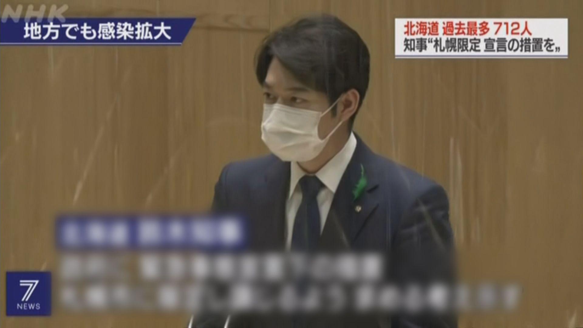 北海道擬要求中央對札幌市頒布緊急事態宣言