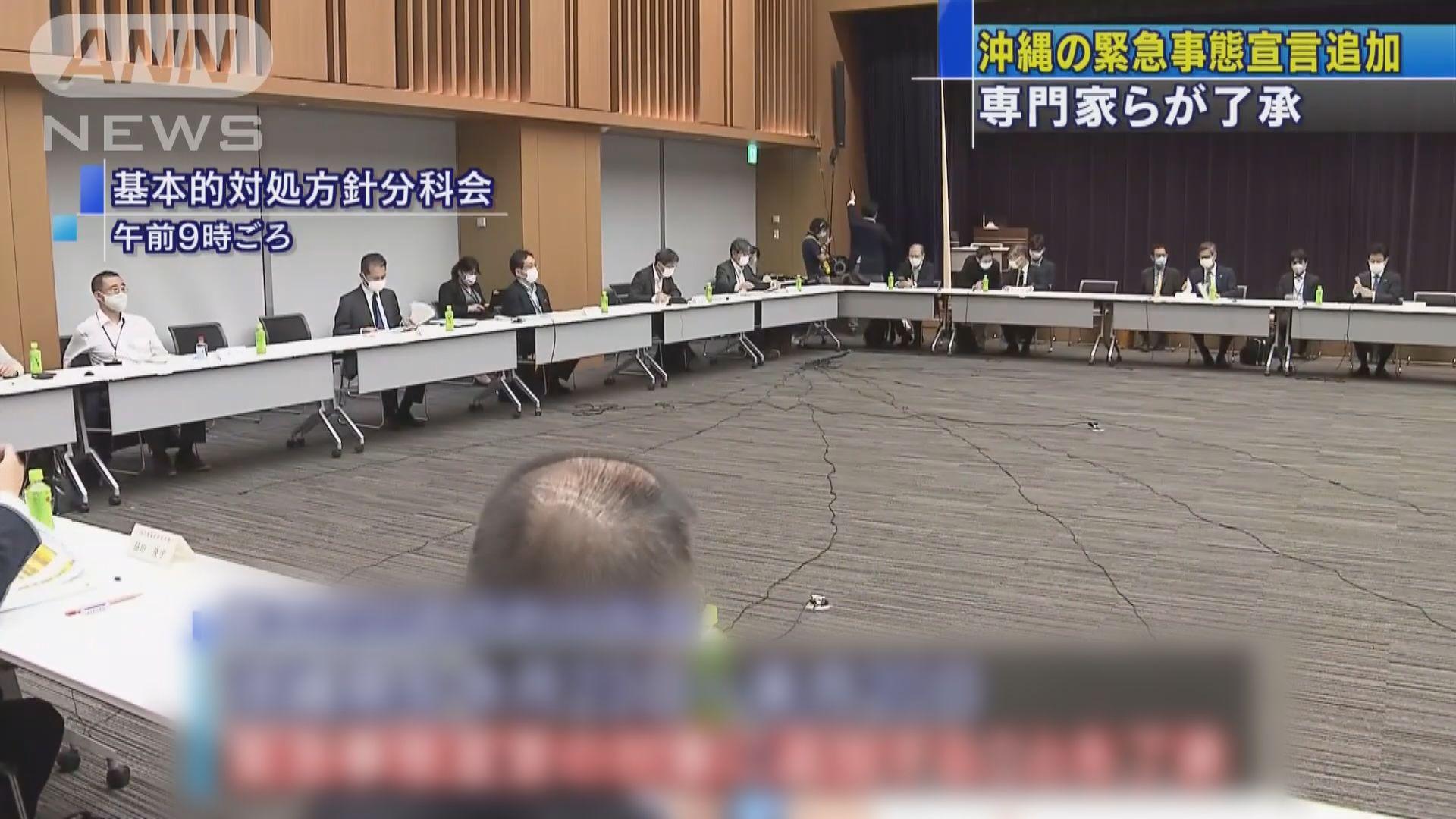 日本政府專家同意在沖繩發布緊急事態宣言