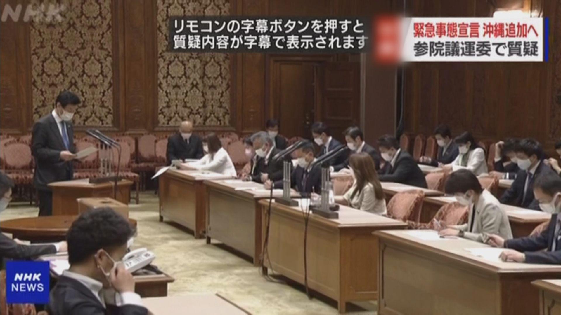 日政府決定在沖繩發布緊急事態宣言 周日起實施