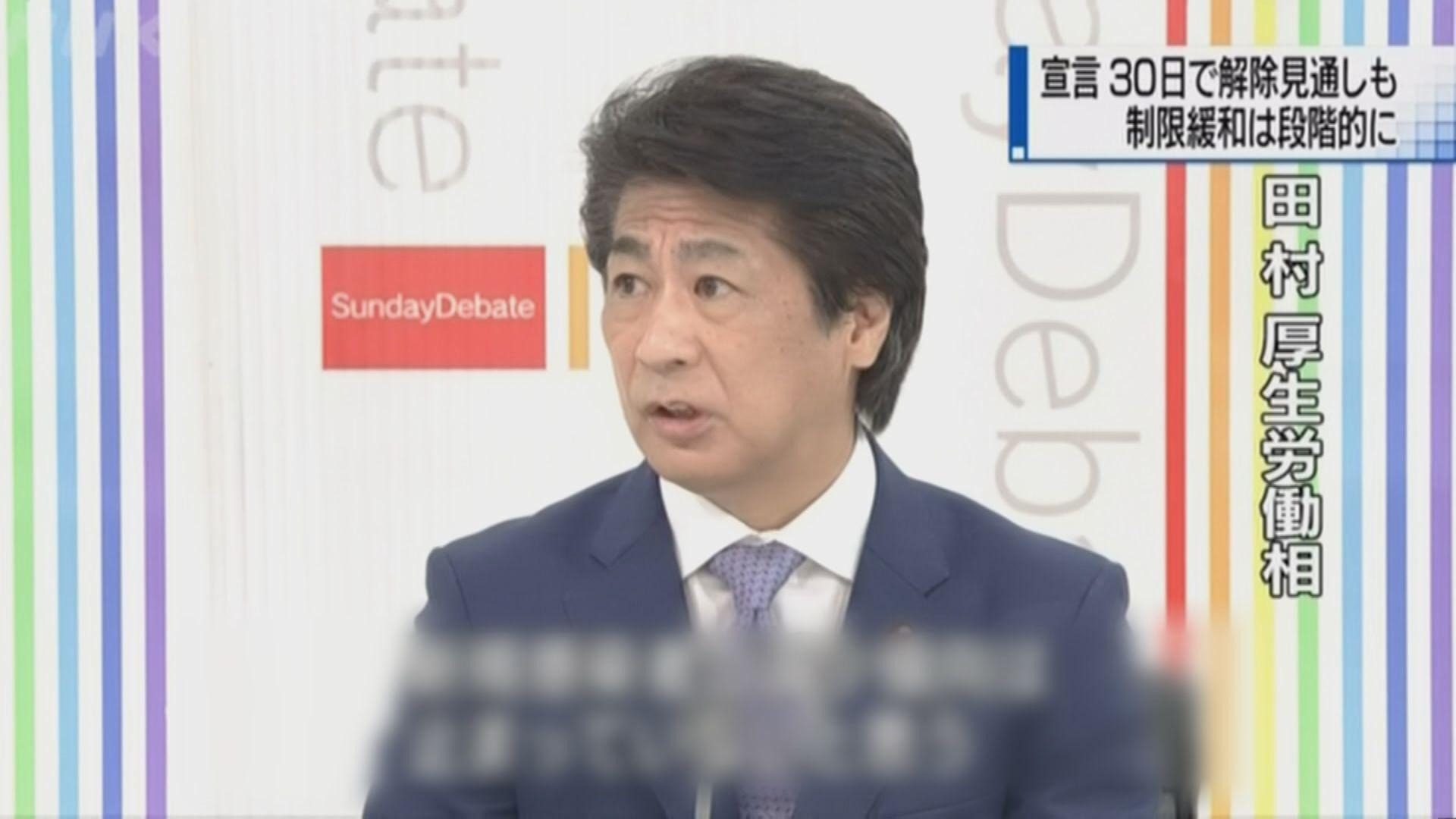 日本政府預計九月底解除緊急事態宣言