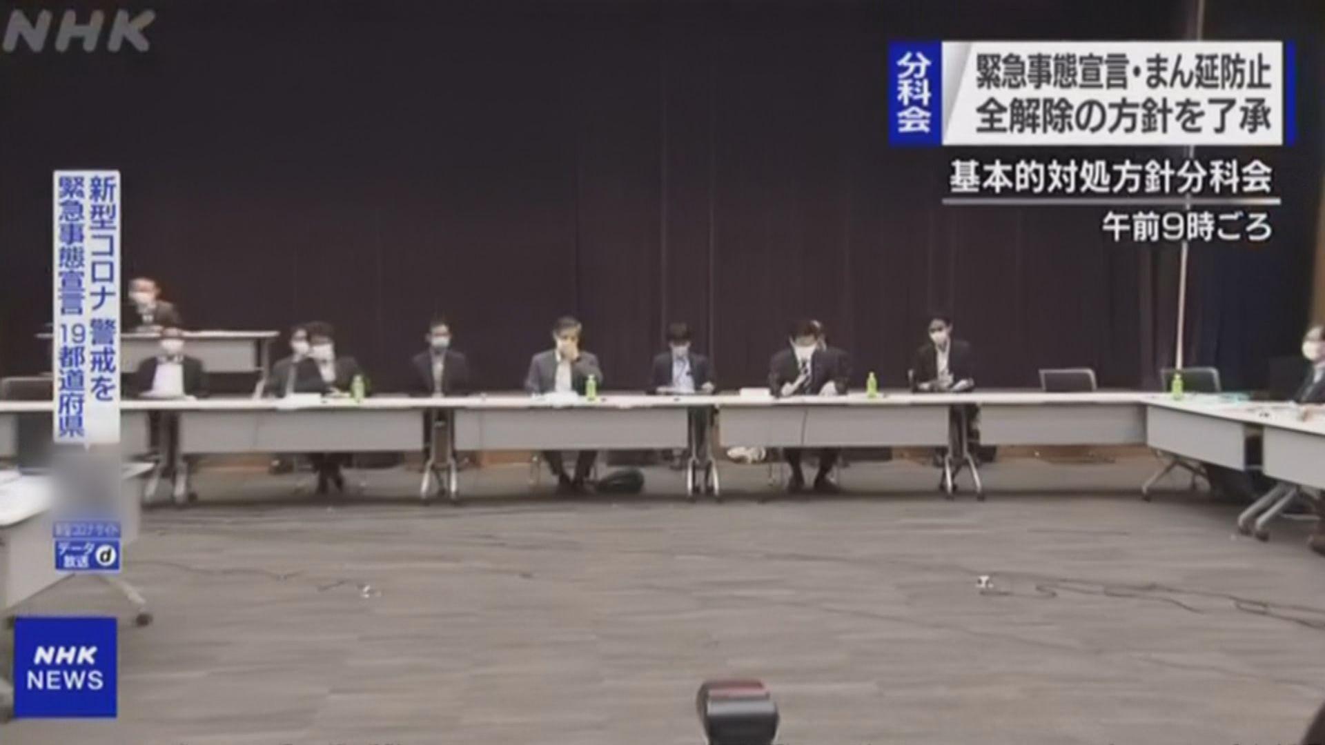 日本將全面解除緊急事態宣言及防止蔓延等重點措施
