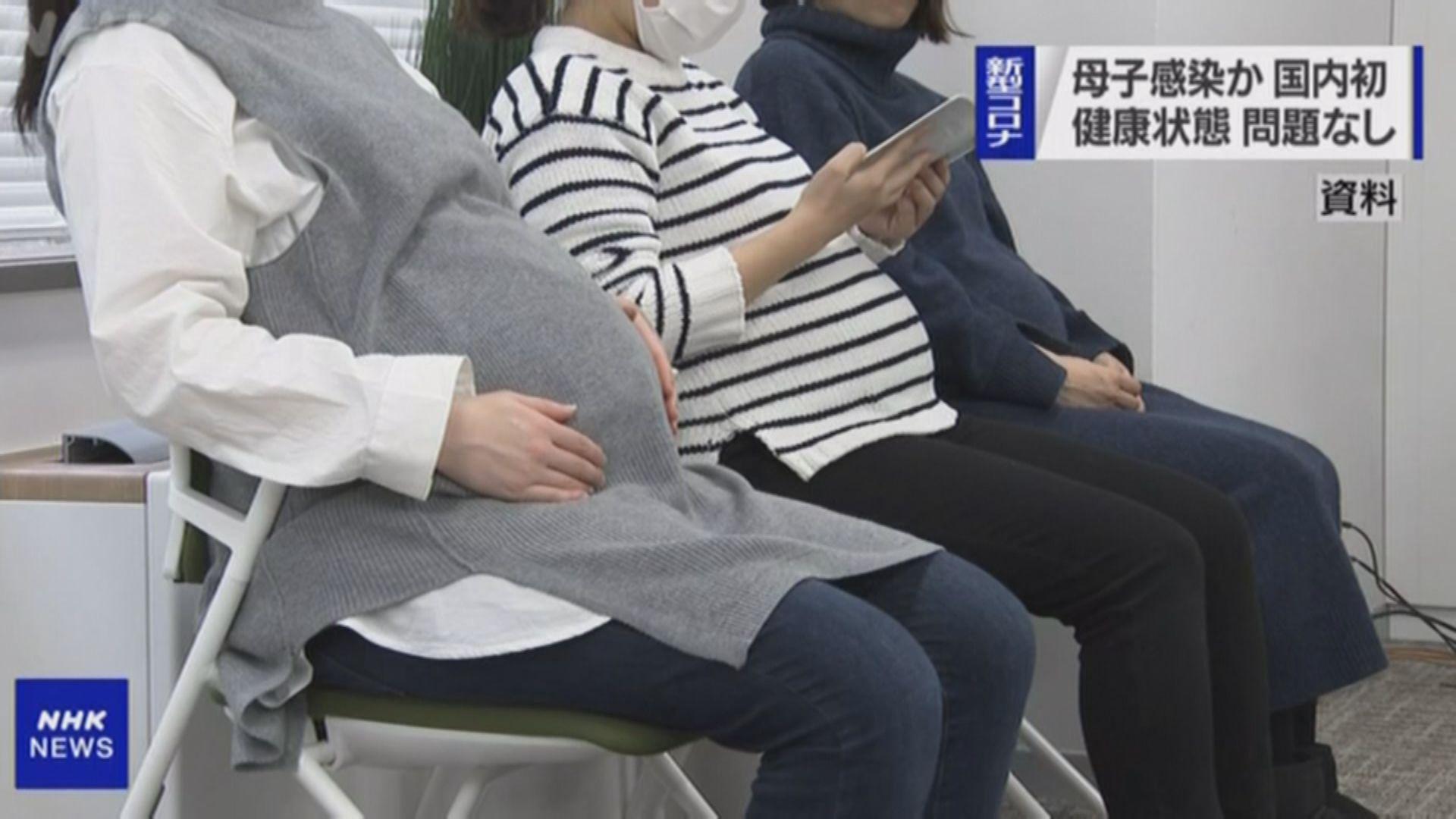日本現首宗疑似母嬰垂直感染新冠病毒個案