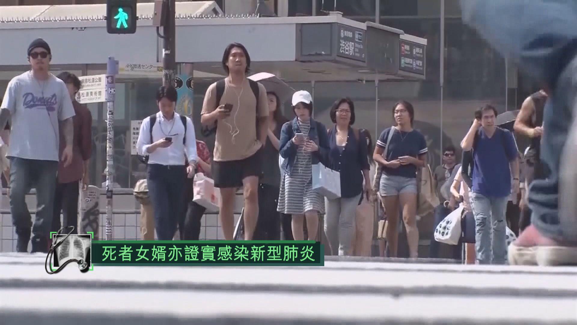 日本首名新型肺炎死者的女婿亦證實感染