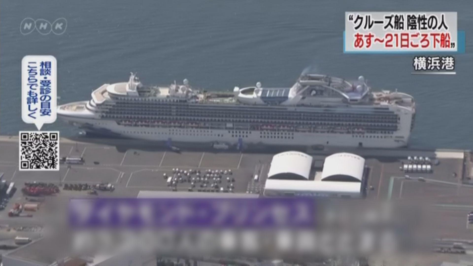 日本指鑽石公主號檢測呈陰性乘客最快明天下船