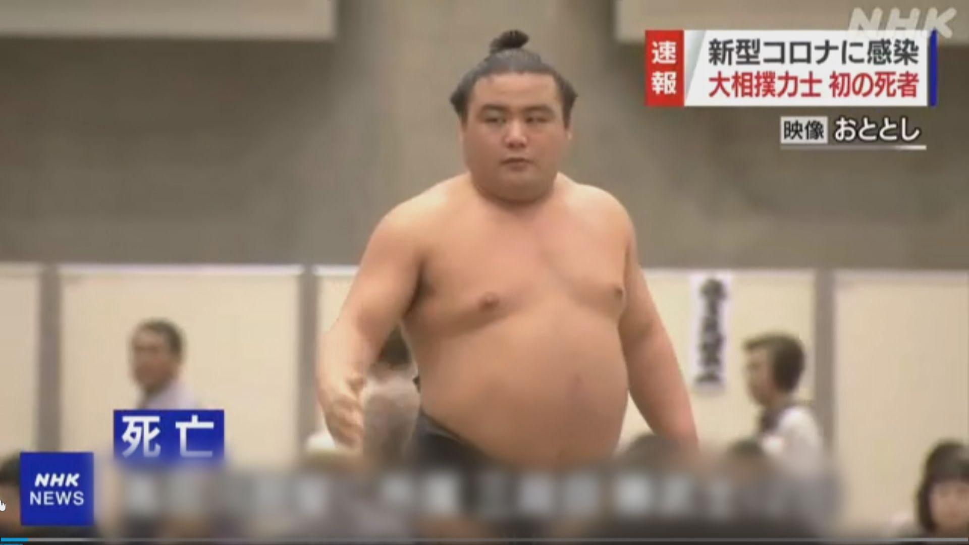 相撲手染新型肺炎後不治 為日本最年輕病逝患者