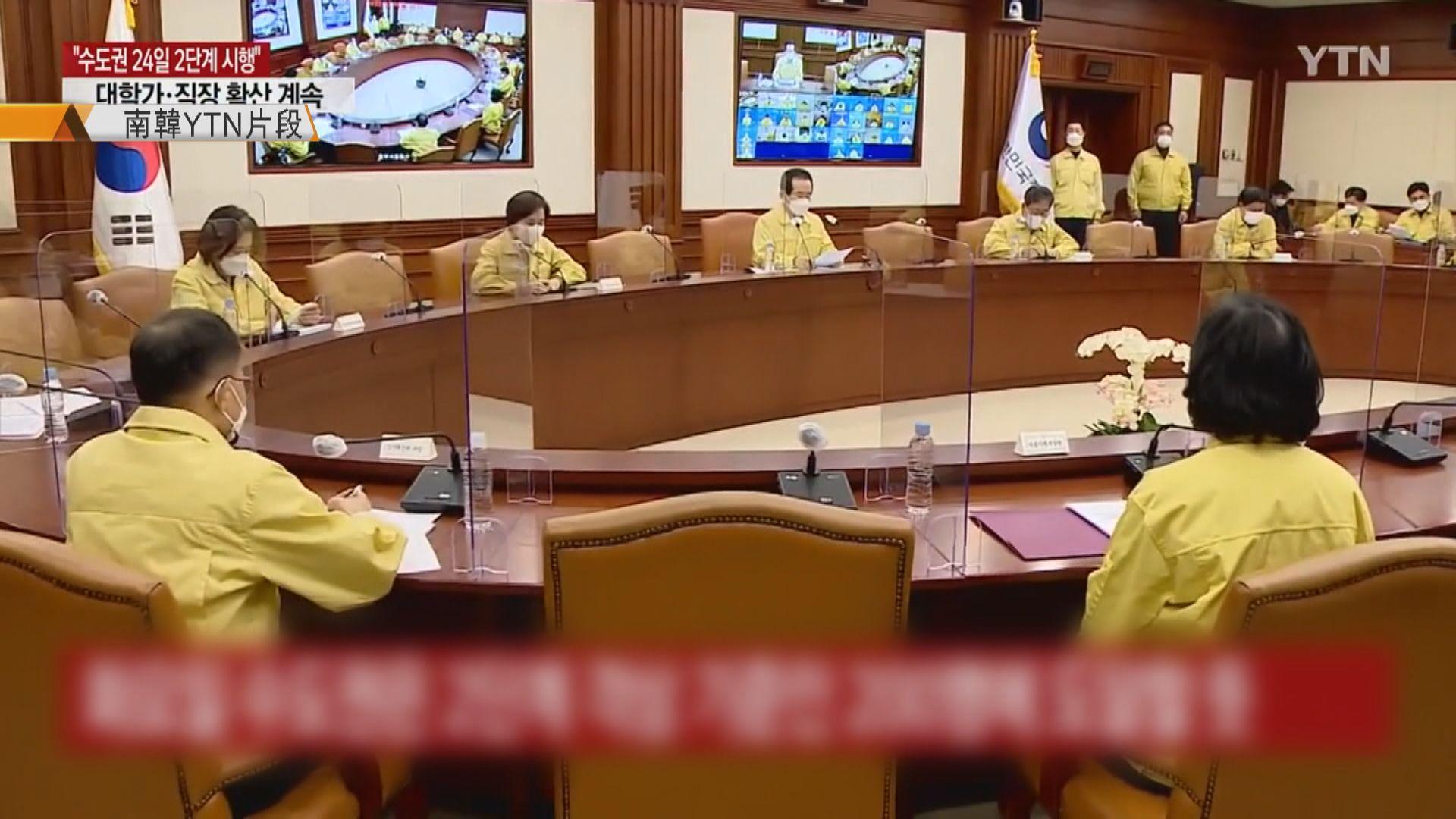 南韓上調首爾地區防疫響應級別