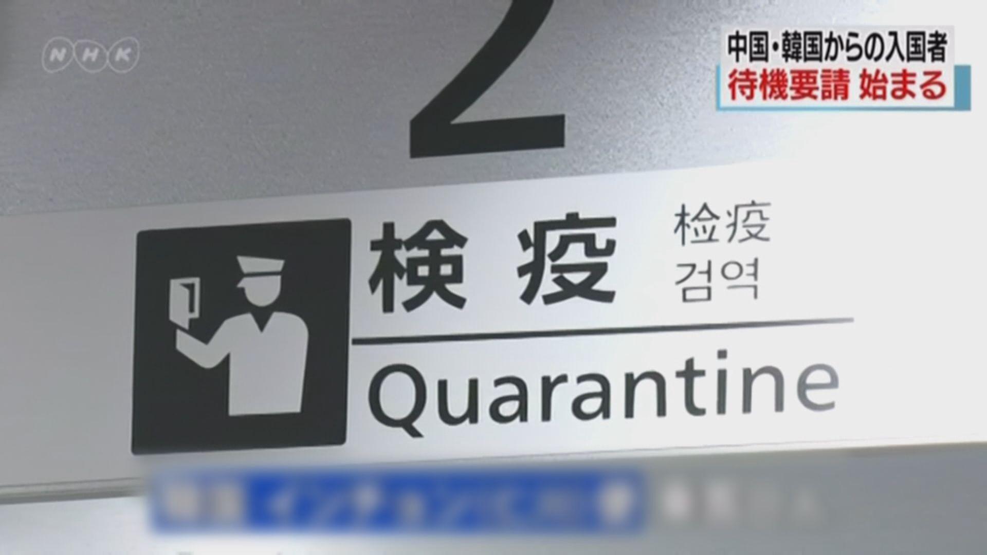 日本擬暫停與中國南韓等地商務人士往來