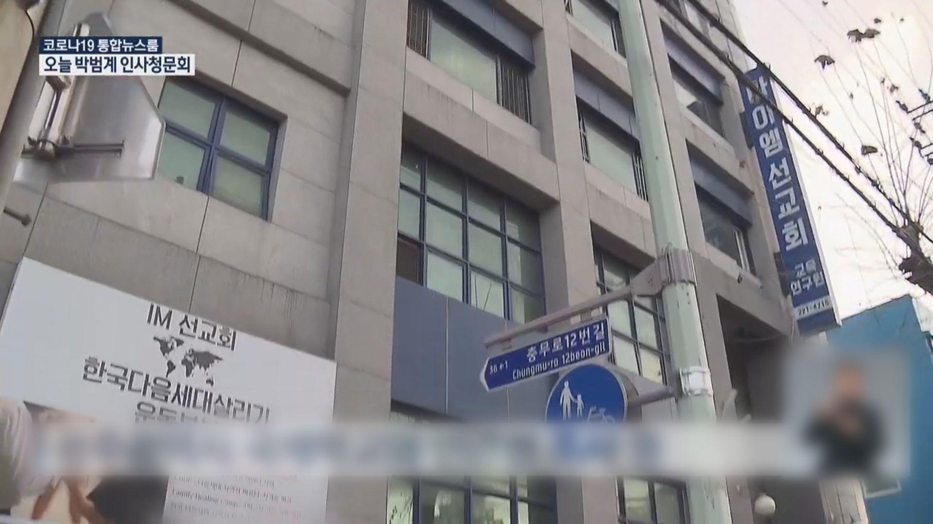 南韓大田市宗教學校爆群組感染 至少127人染病