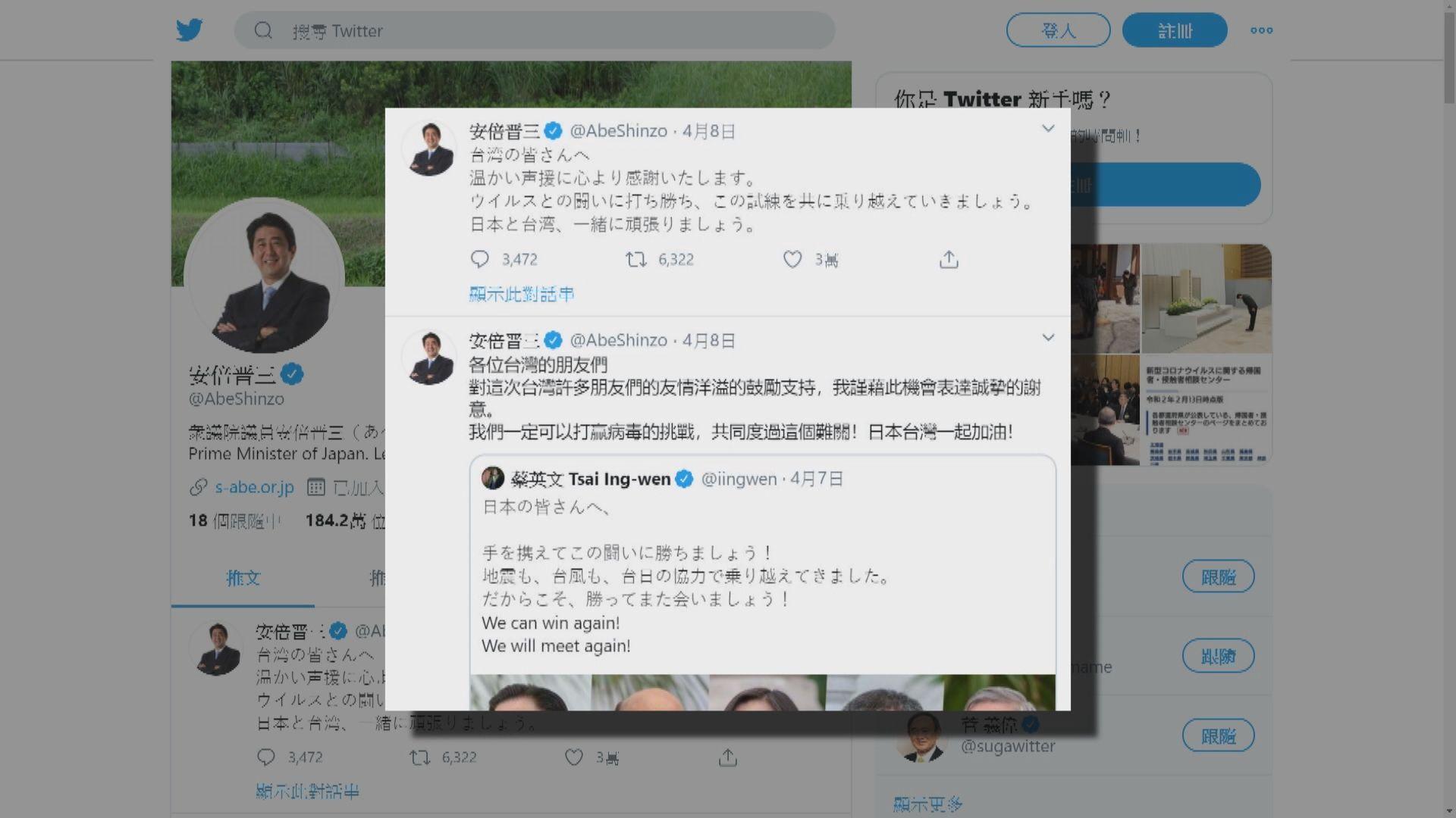 中國抗議安倍Twitter感謝蔡英文