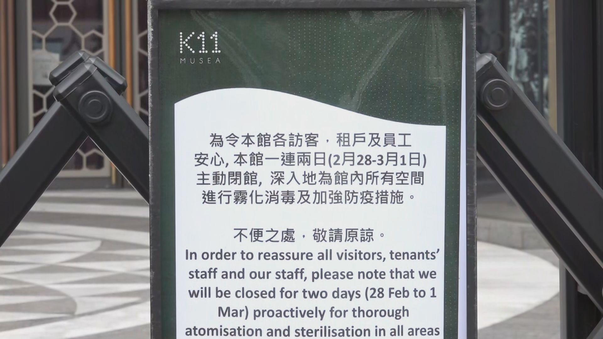 K11 MUSEA關閉兩日消毒