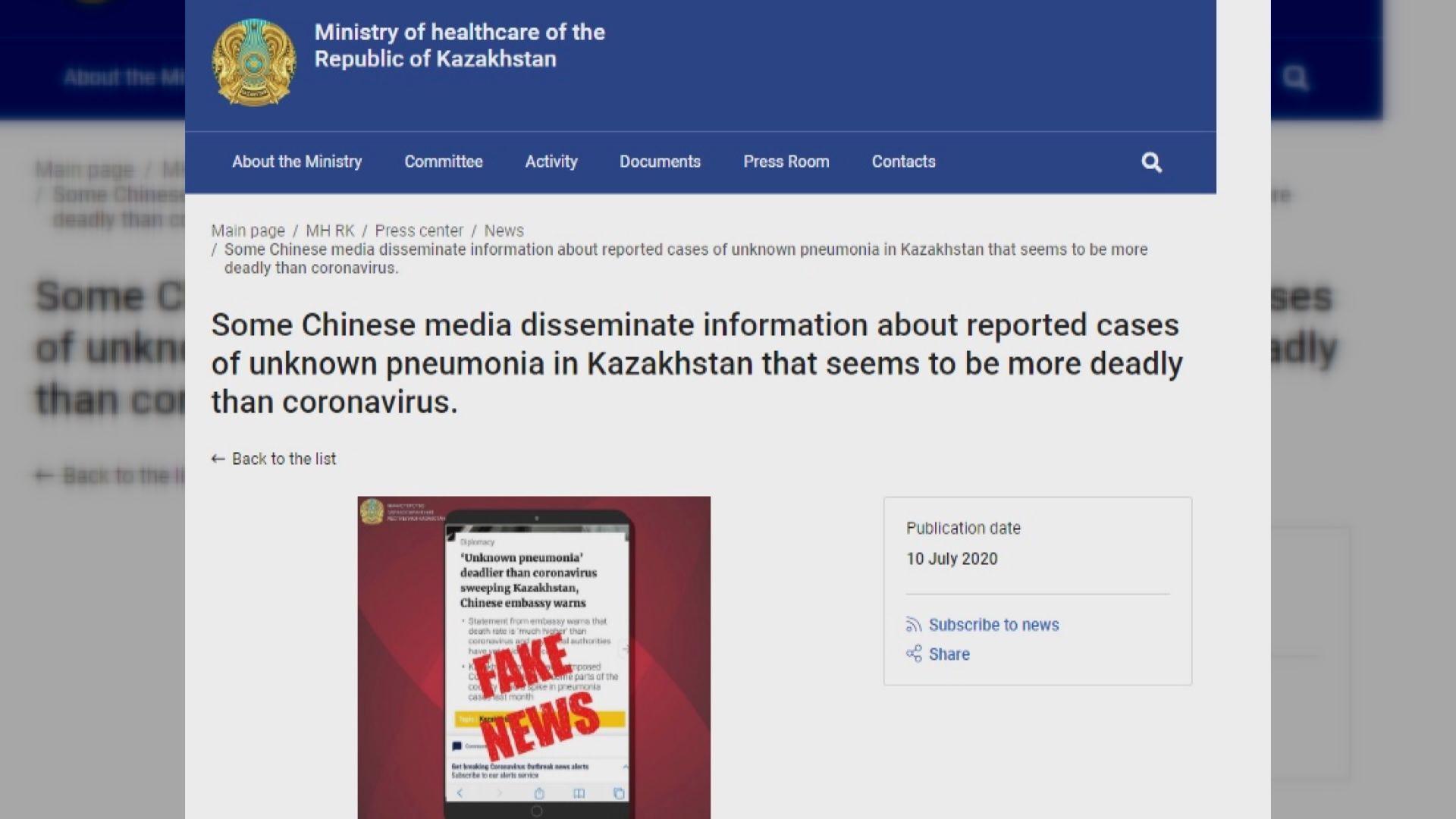 哈薩克反駁中國傳媒不明原因肺炎報道不實