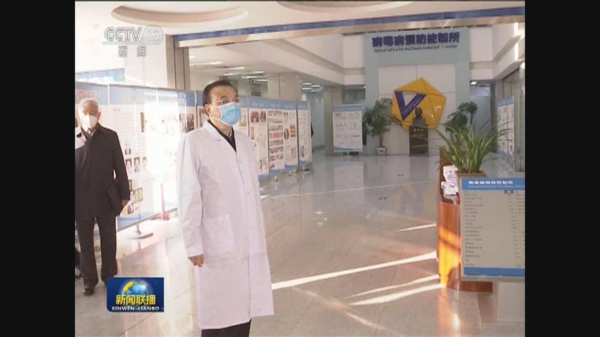 李克強到中國疾控中心考察