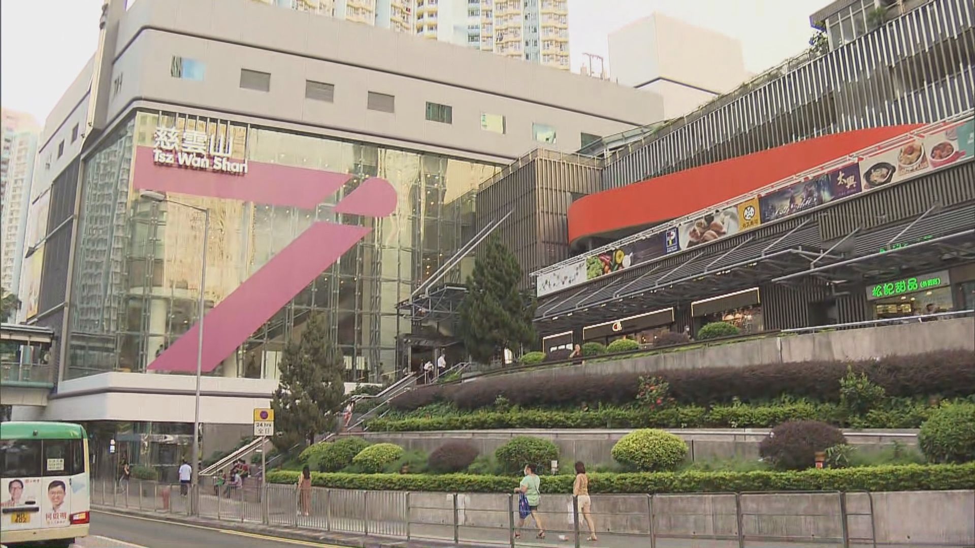 消息:慈雲山中心周六關閉一天消毒
