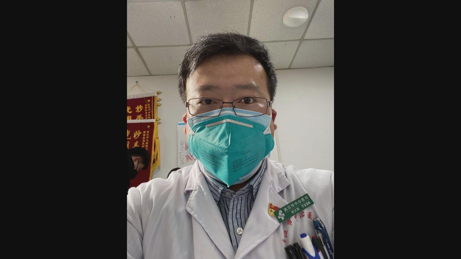 李文亮等十四人獲湖北省政府評為烈士