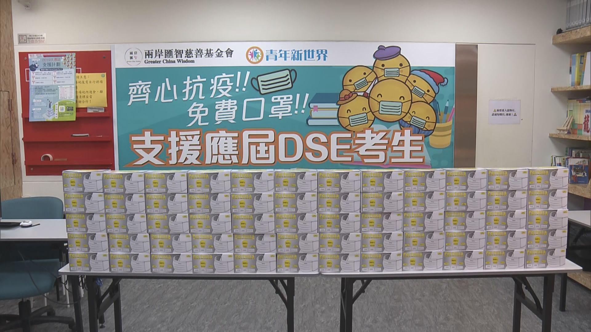 青少年機構獲贊助口罩派發予應屆文憑試考生