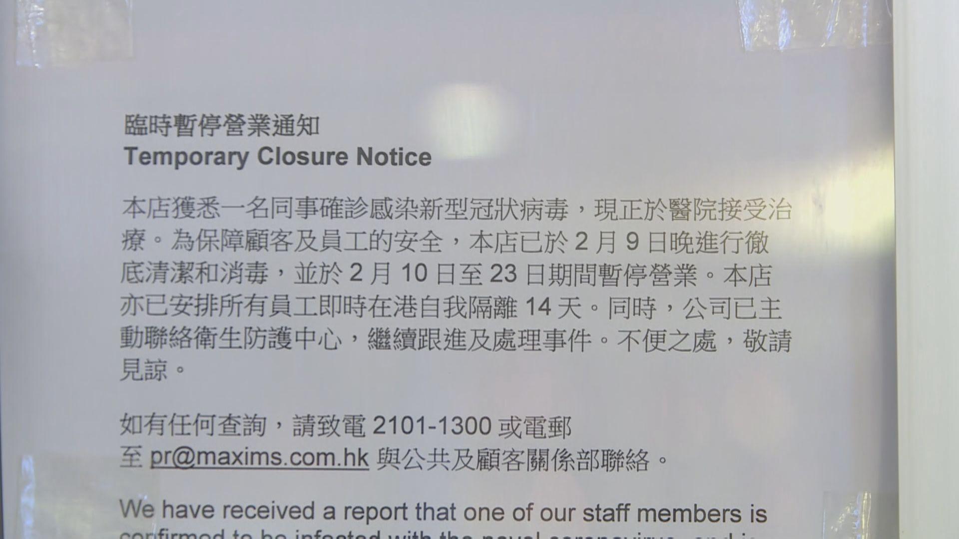 美心兩員工確診感染新型肺炎 北京樓中環旺角分店關閉