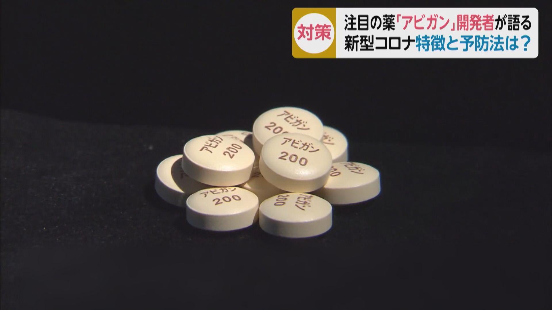富士菲林子公司抗流感藥物獲中國政府確認助抗疫