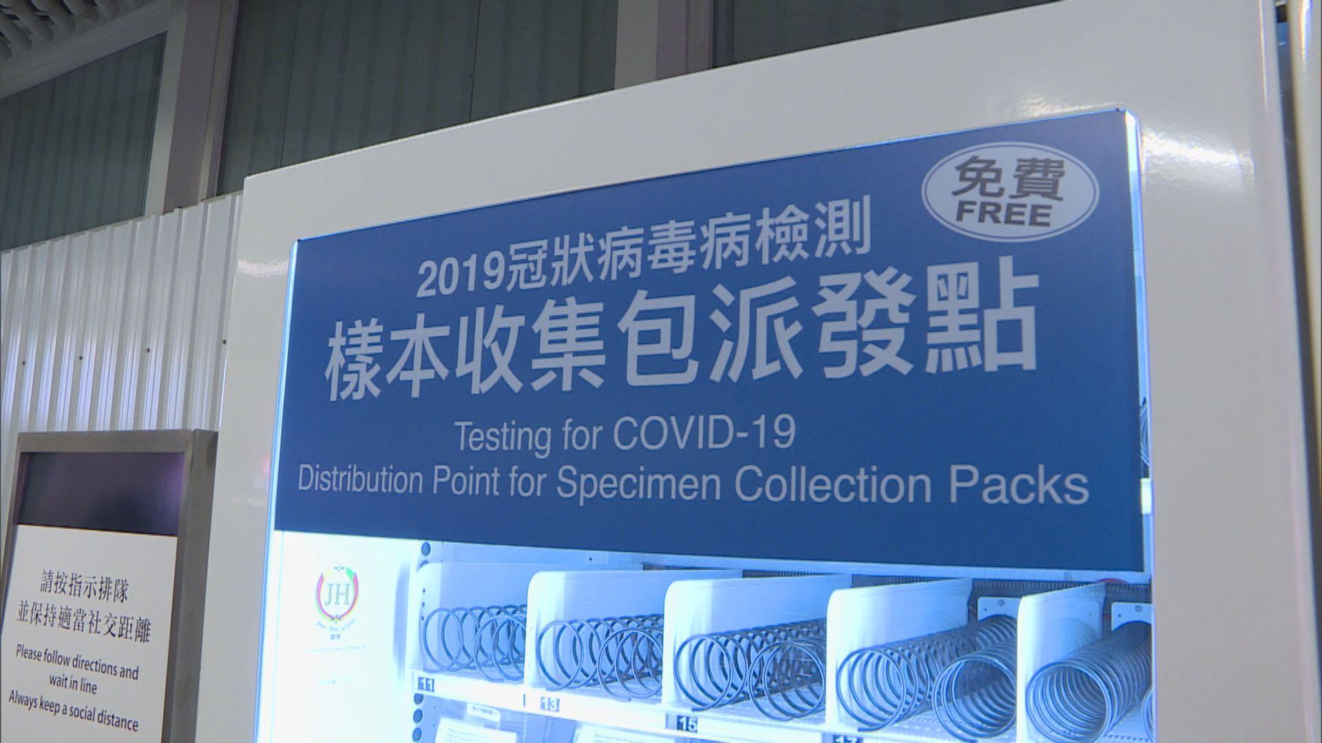港鐵派一萬個樣本收集包今日已派發完畢