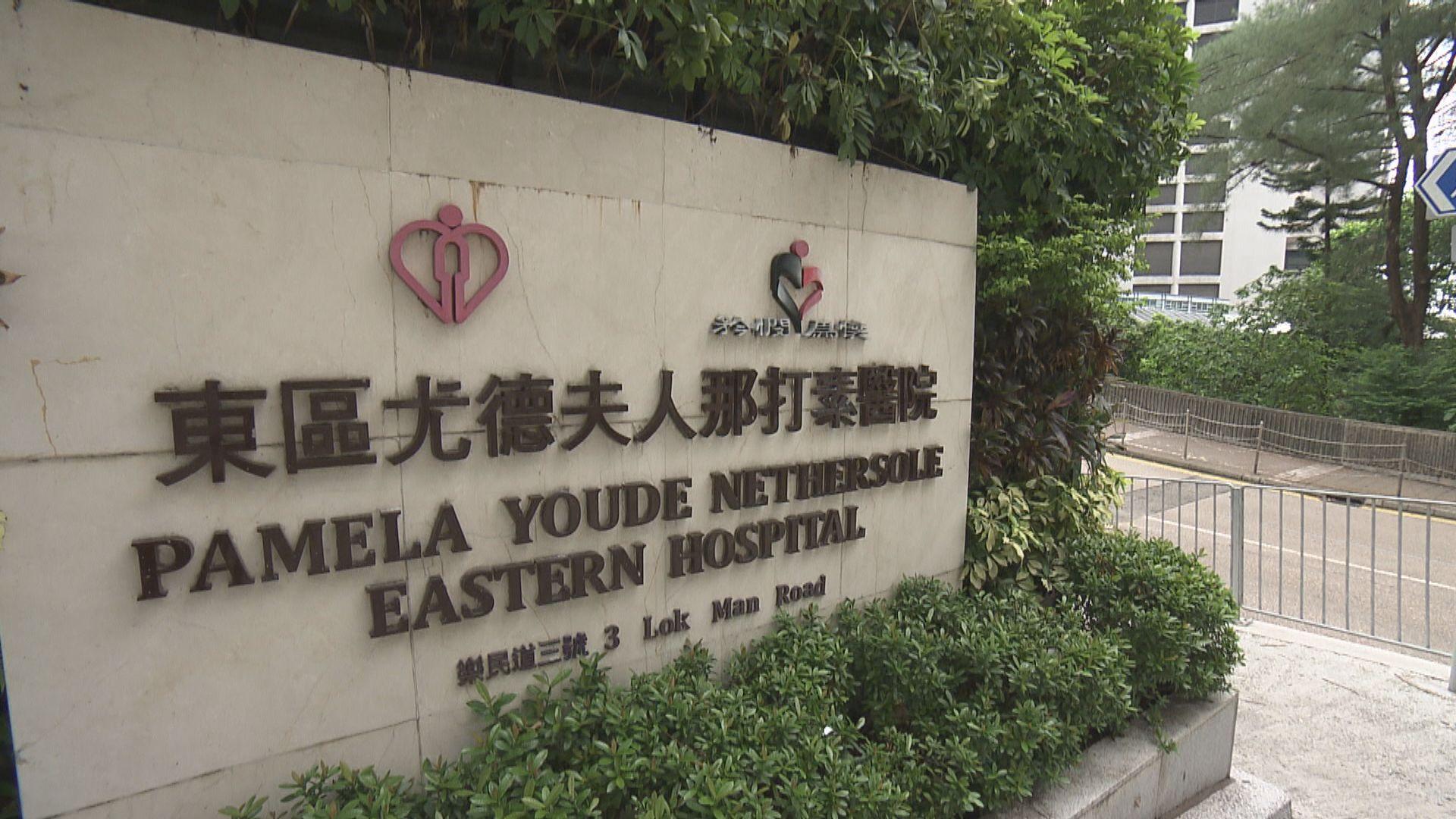 消息:東區醫院96歲女病人初步測試呈陽性