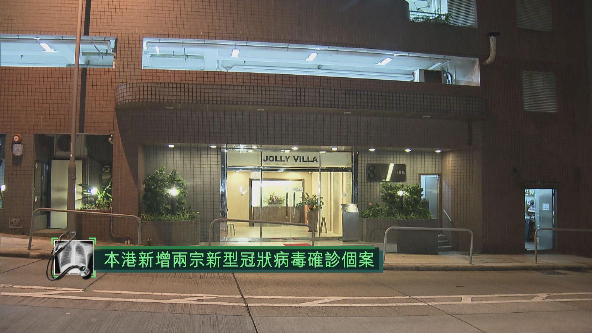 本港新增兩宗新型冠狀病毒確診個案