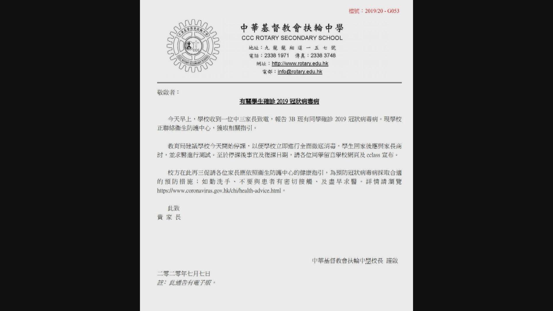 消息:黃大仙扶輪中學學生確診新冠病毒 即日起停課