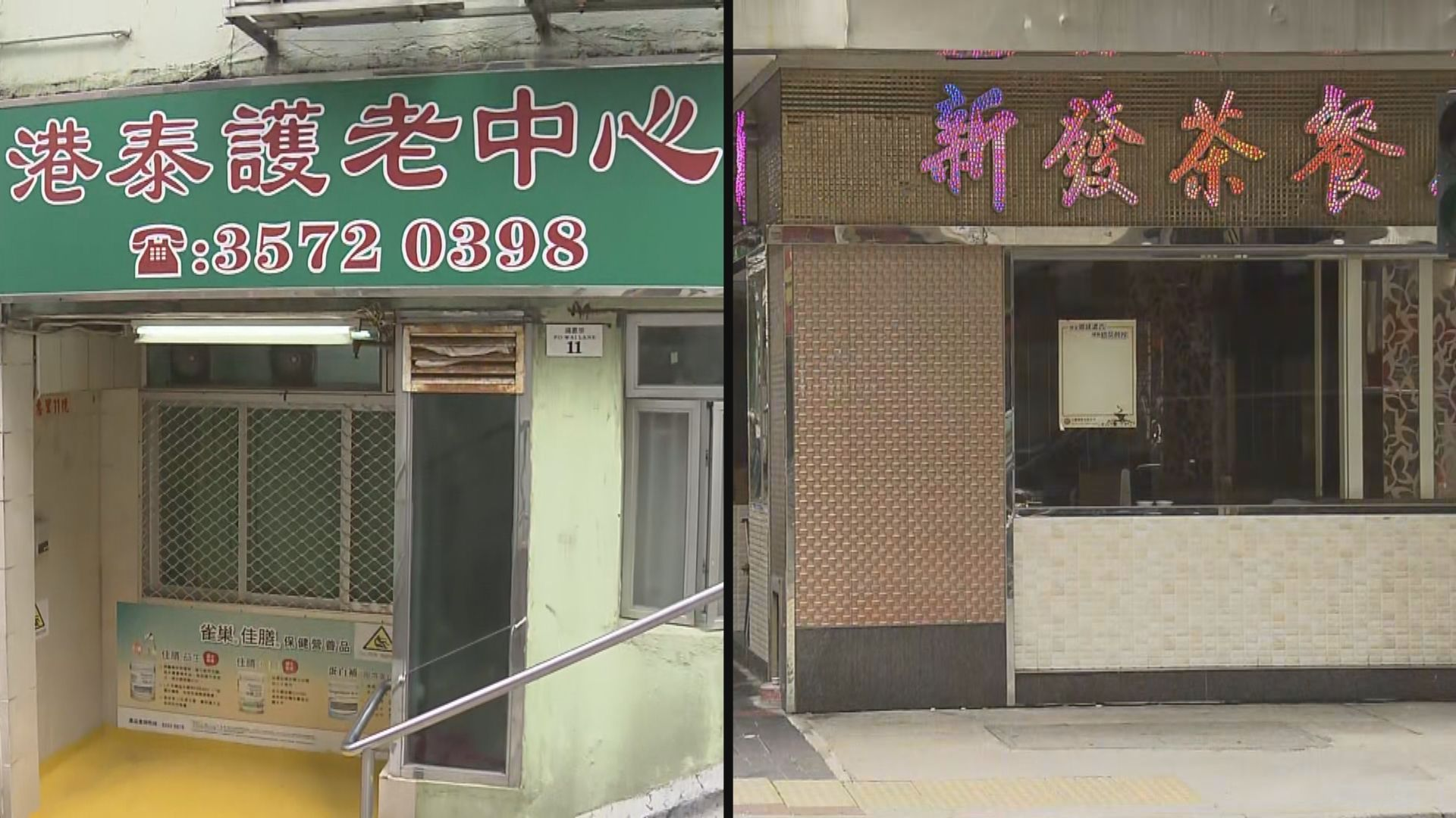 港泰護老中心群組9人確診 佐敦新發茶餐廳多3名確診