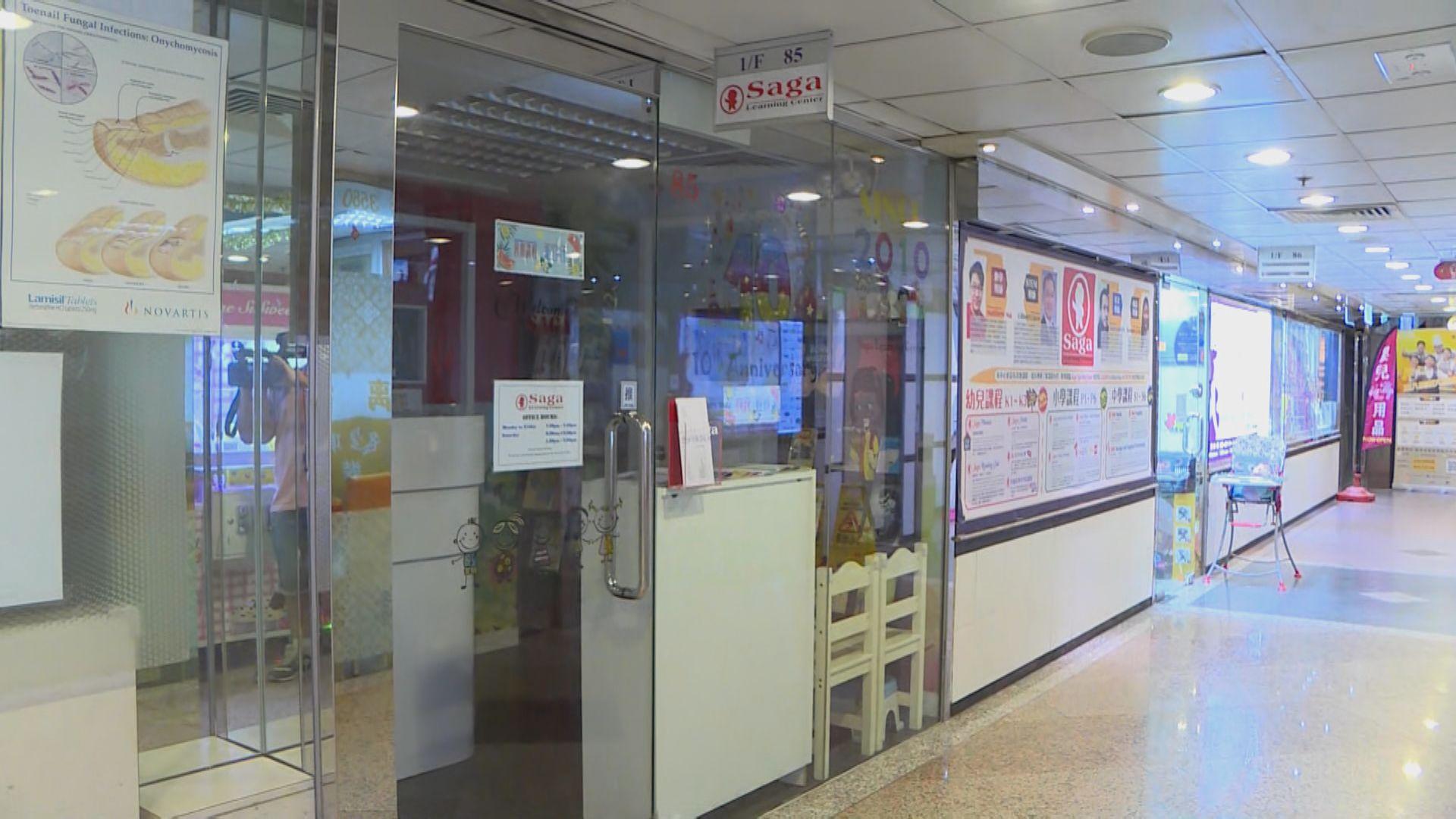 北角雋妍教育中心約10名學童要進入檢疫中心