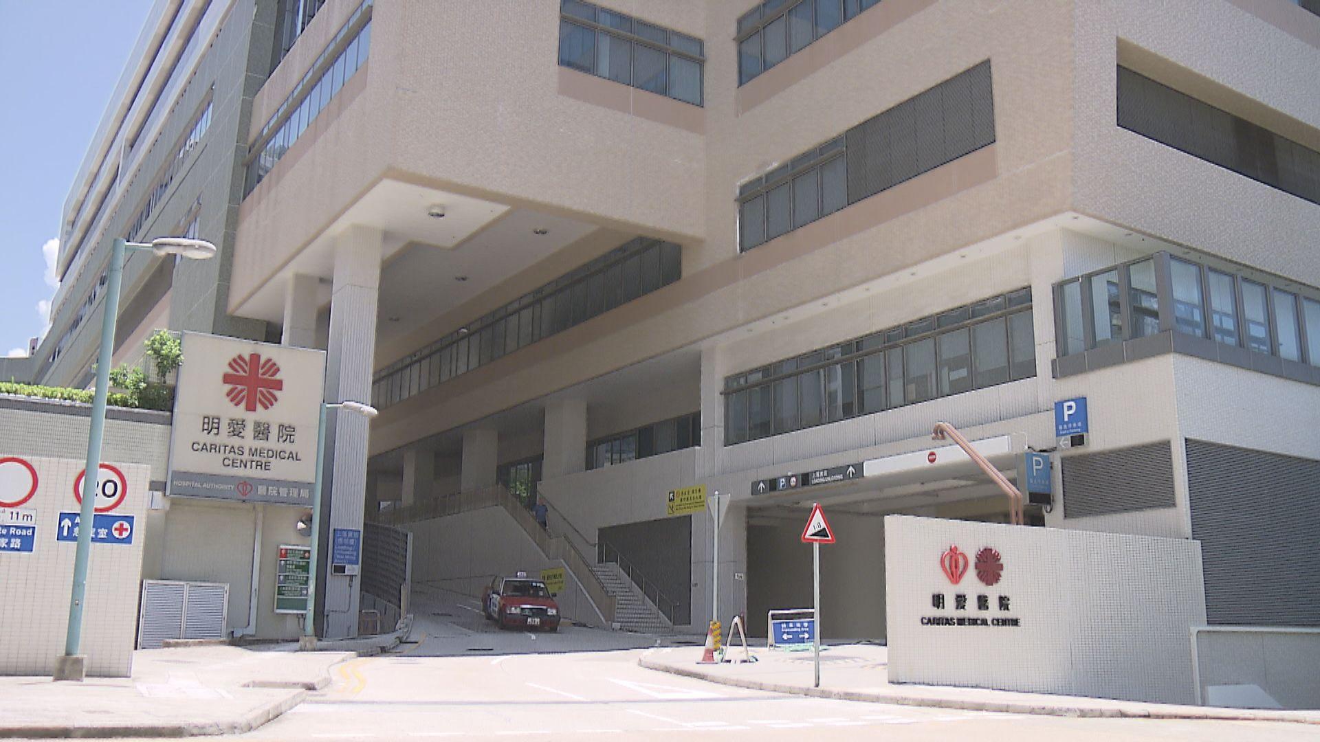 明愛醫院有醫生及病人確診 醫管局認為沒有院內傳播