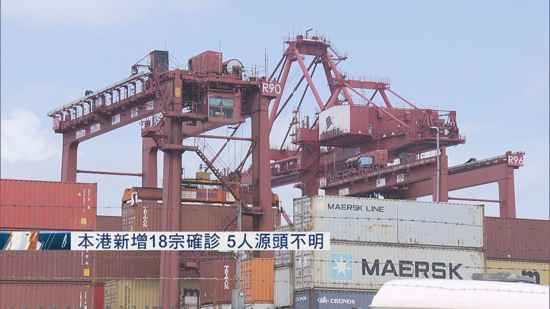 本港新增18宗確診 貨櫃碼頭宏記群組增3宗個案