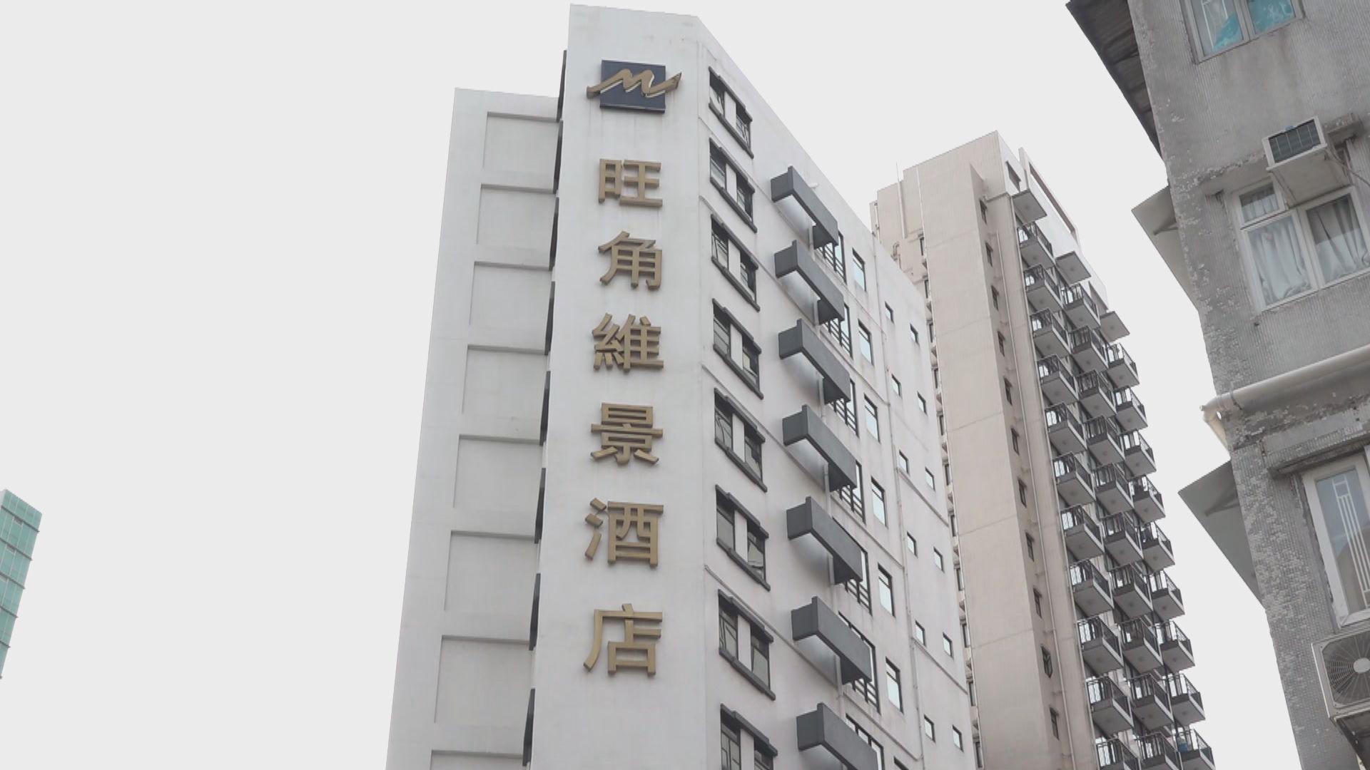旺角維景酒店兩名同層住客確診 其中一人死亡