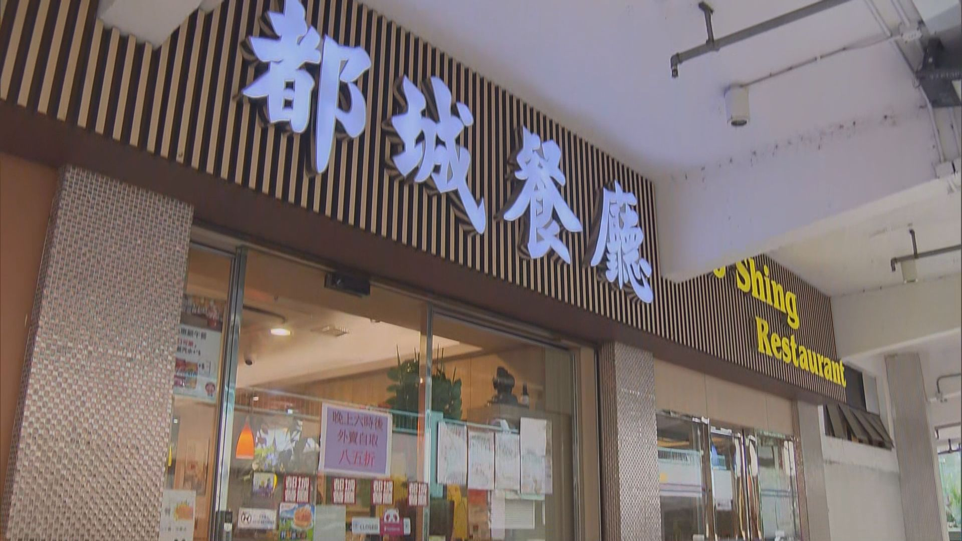 3宗確診個案曾光顧屯門都城餐廳 員工須接受檢測
