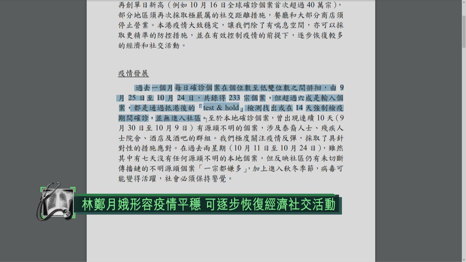 林鄭月娥形容疫情平穩 可逐步恢復經濟社交活動