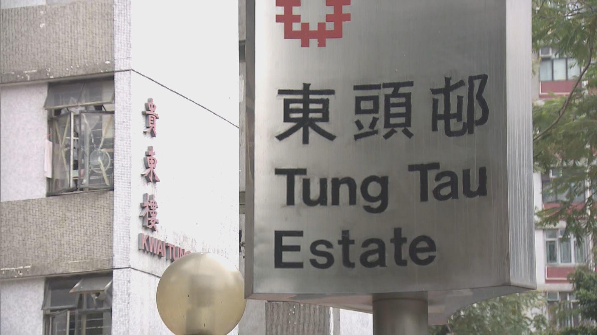 黃大仙東頭邨貴東樓四單位七人確診 部分找到感染源頭
