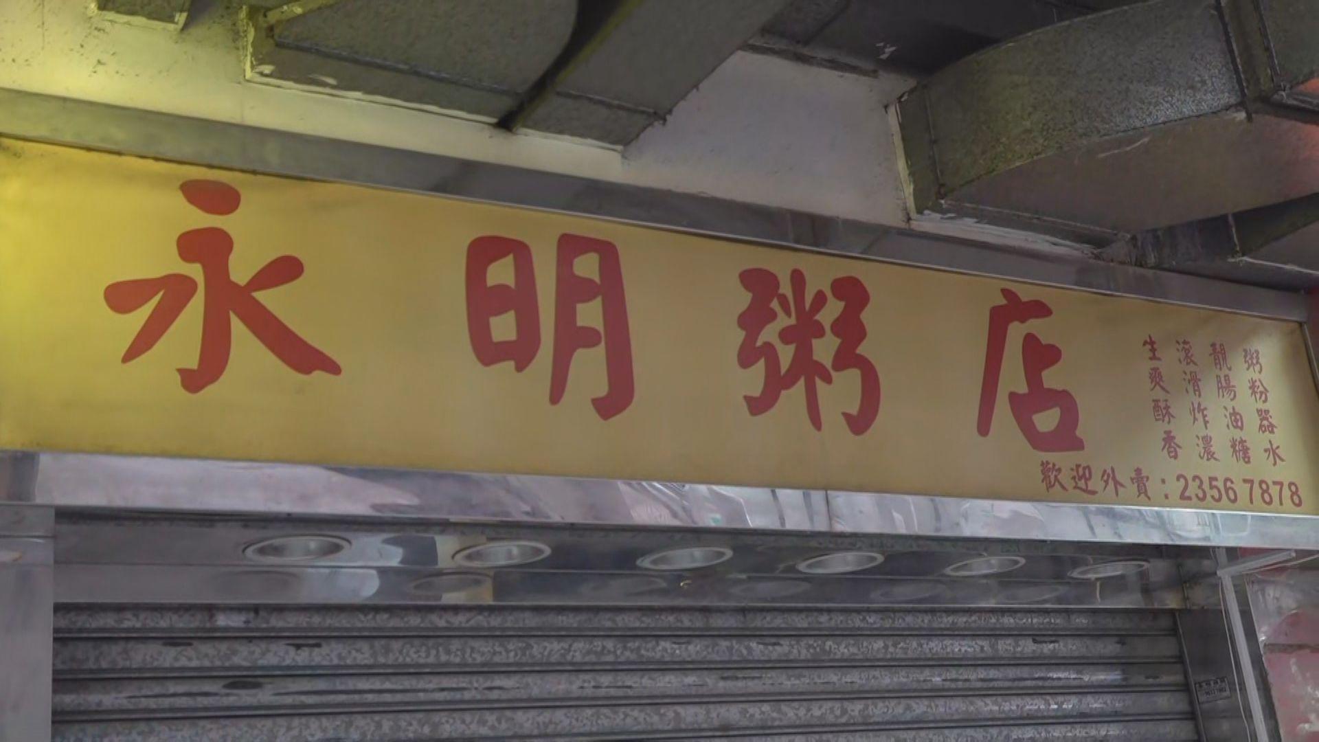 紅磡永明粥店爆感染群組7人染疫 當局籲食客做檢測