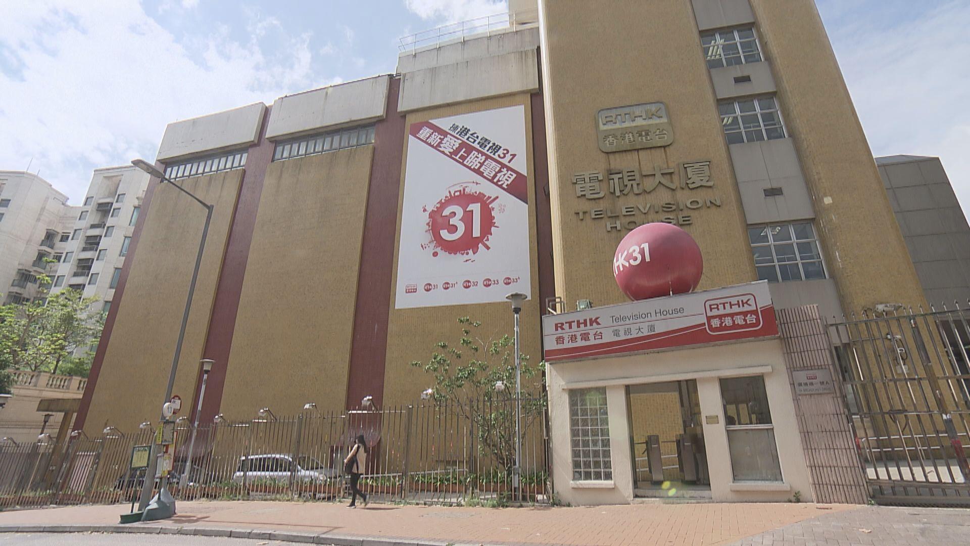 港台助導確診 港台電視大廈將被納入強制檢測公告