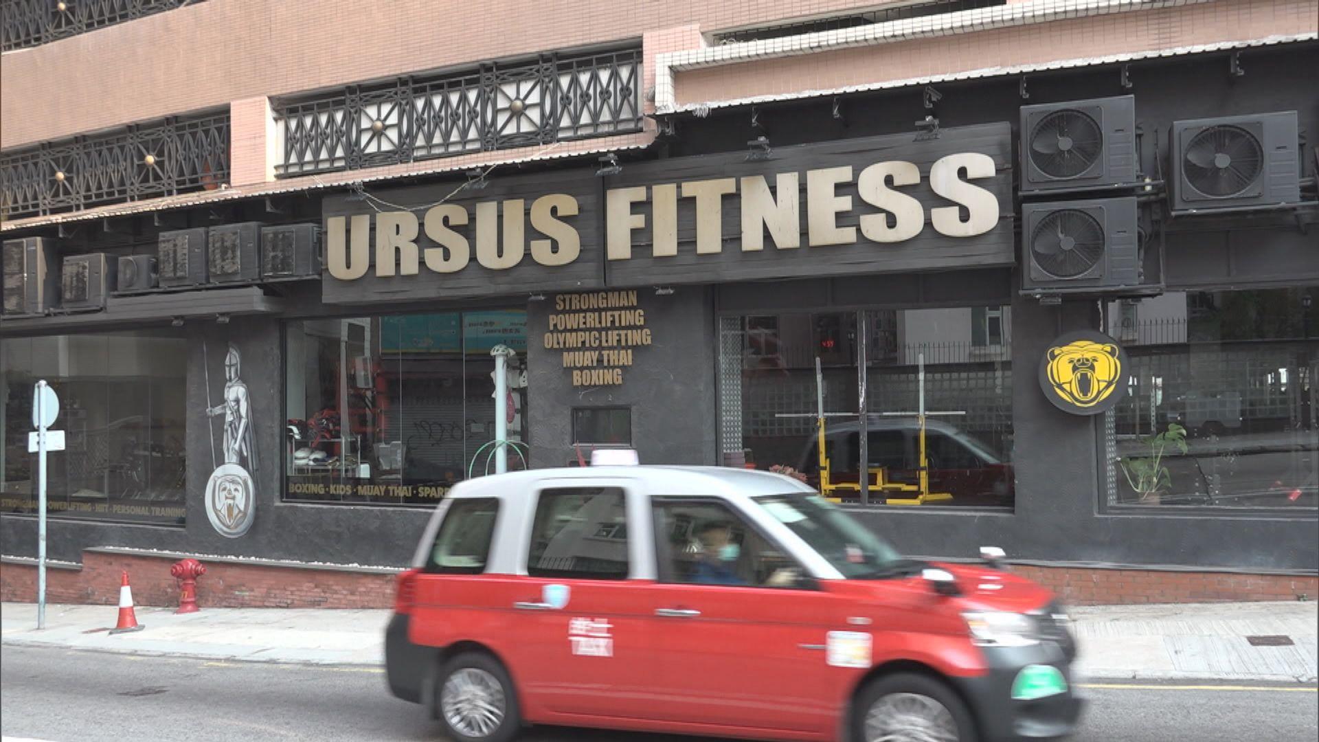 西營盤健身室URSUS FITNESS增至十人染疫