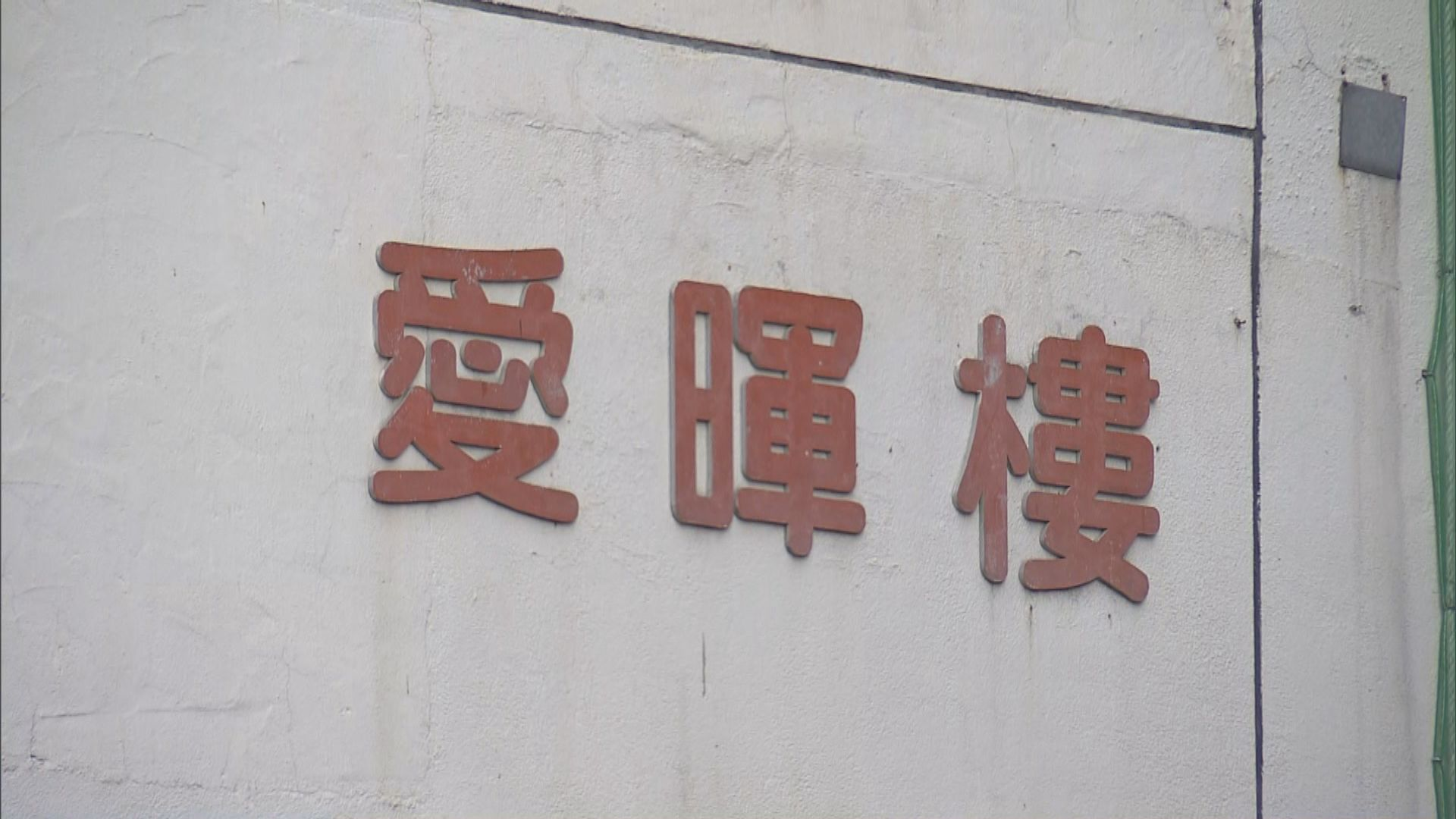 友愛邨愛暉樓3個連續樓層09單位先後有人染疫