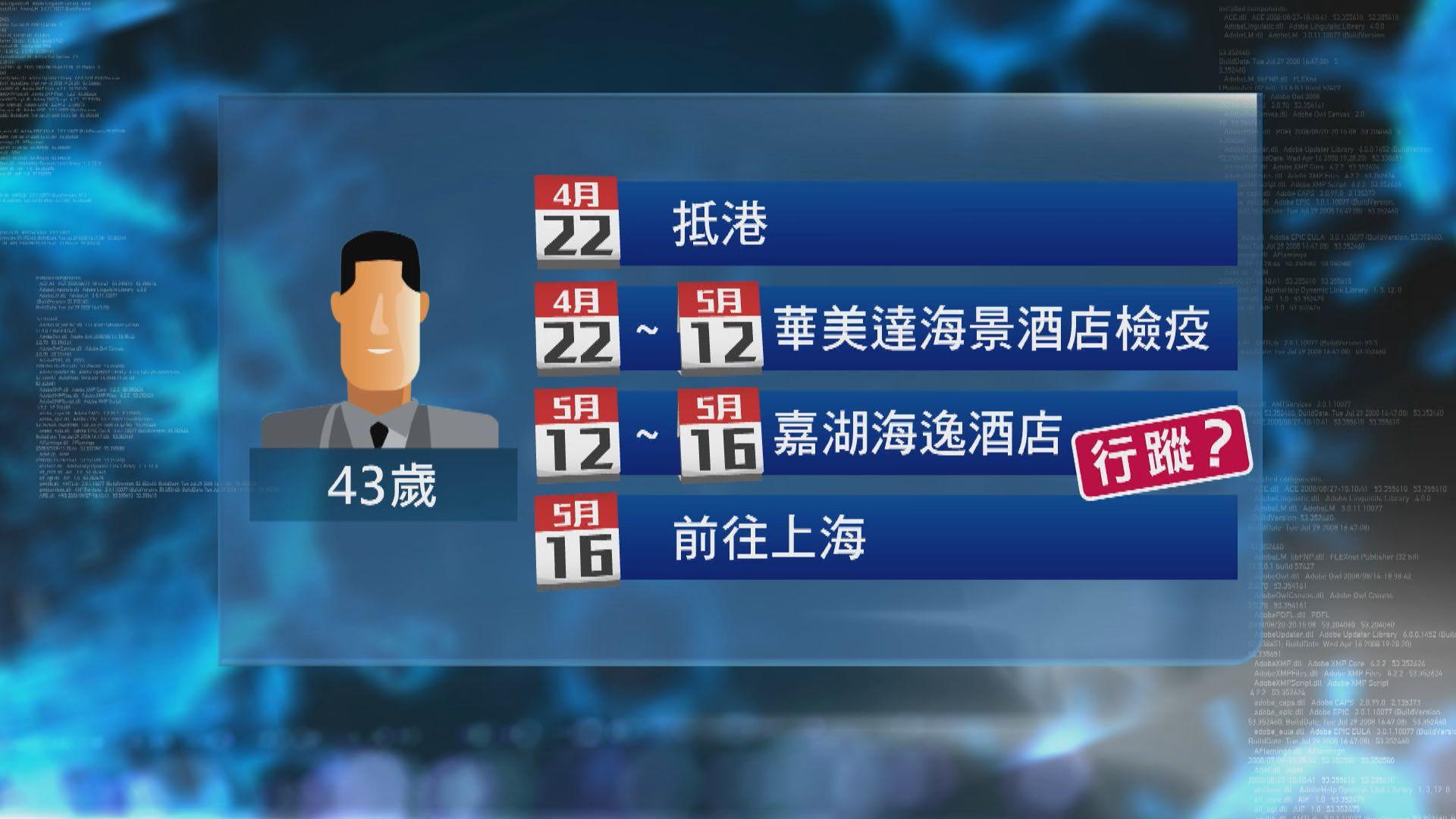 43歲港男周日到上海後確診