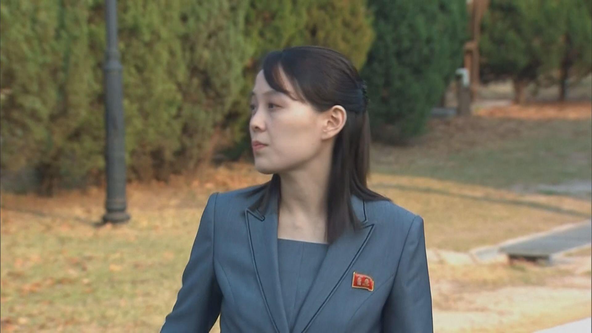 金與正警告南韓外長要為北韓新冠疫情言論付沉重代價