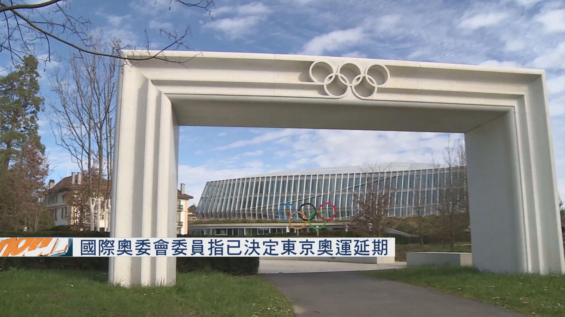 國際奧委會委員指已決定東京奧運延期