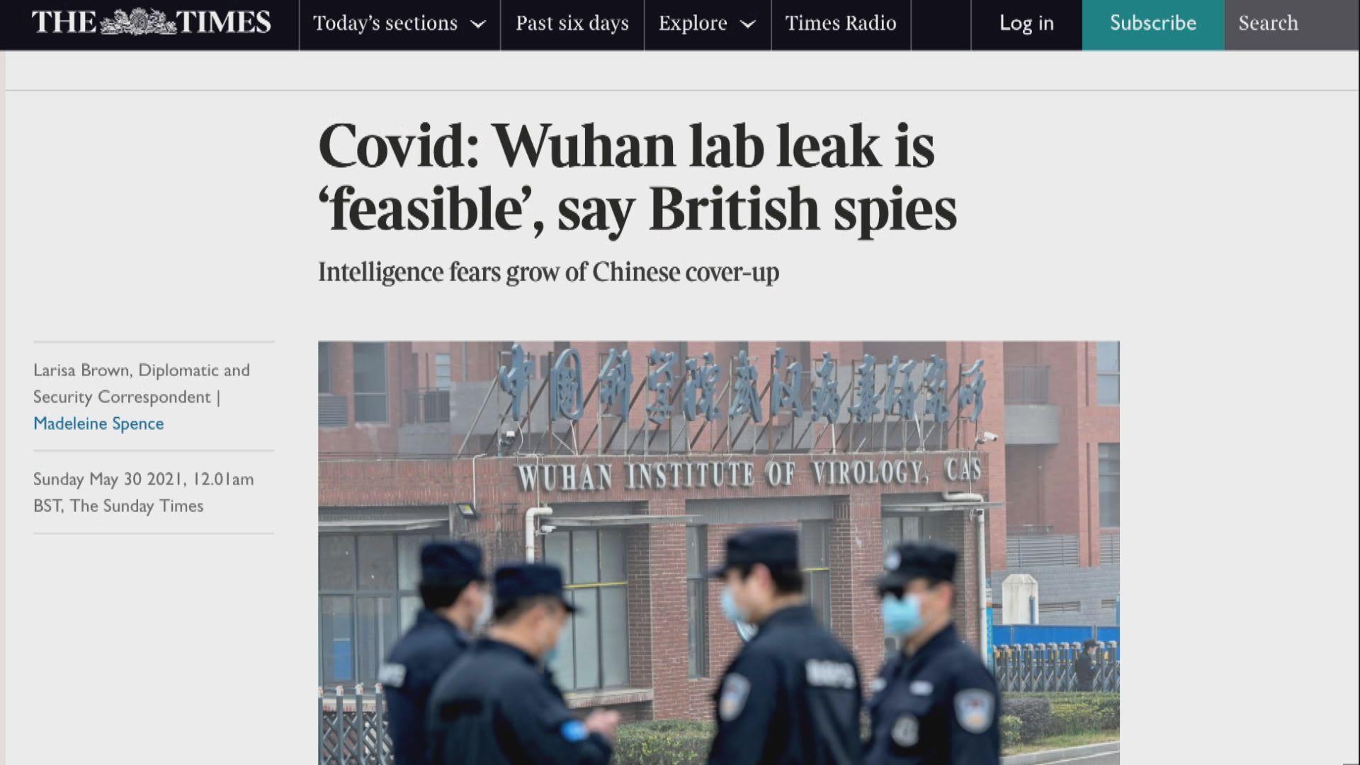英媒指情報機關評估新冠病毒或源於實驗室 有世衛調查組成員批是陰謀論