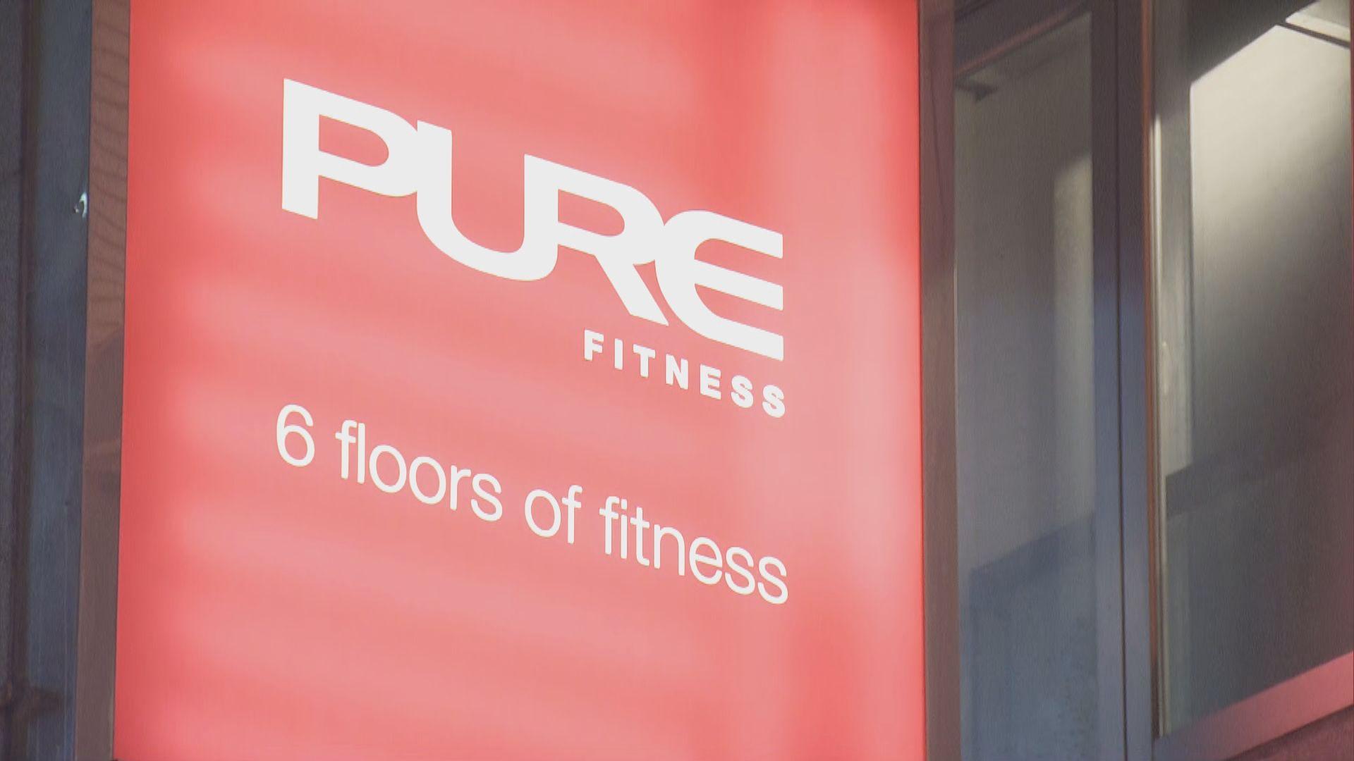 確診者曾到三間Pure Fitness中心暫停開放
