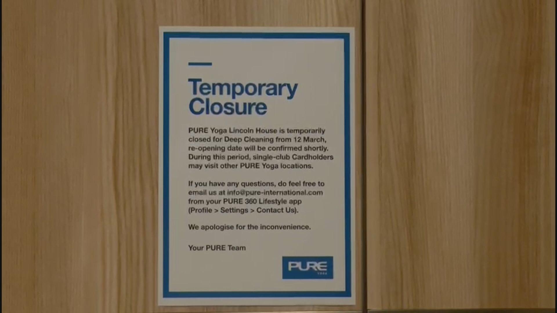 健身中心PURE最少四分店曾有確診者到訪 暫時關閉