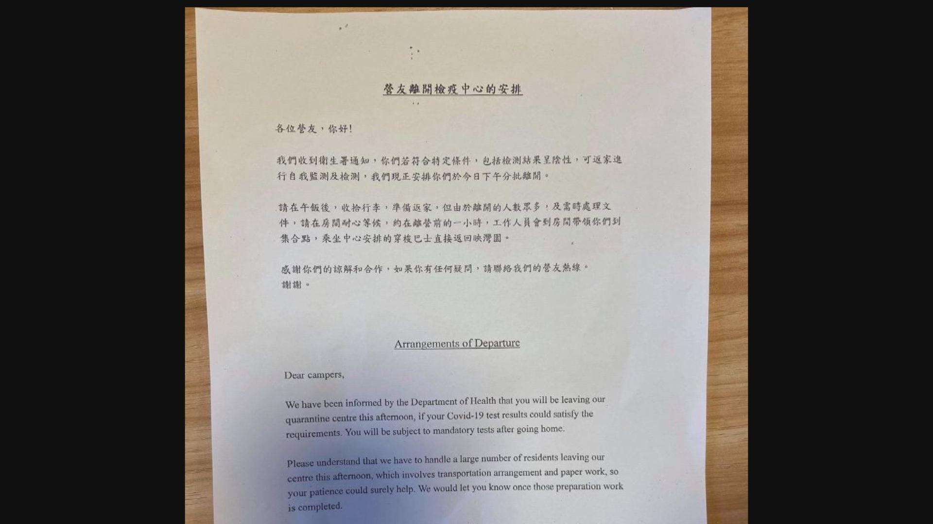 東涌映灣園檢疫居民接獲通知 下午起可分批離開竹篙灣