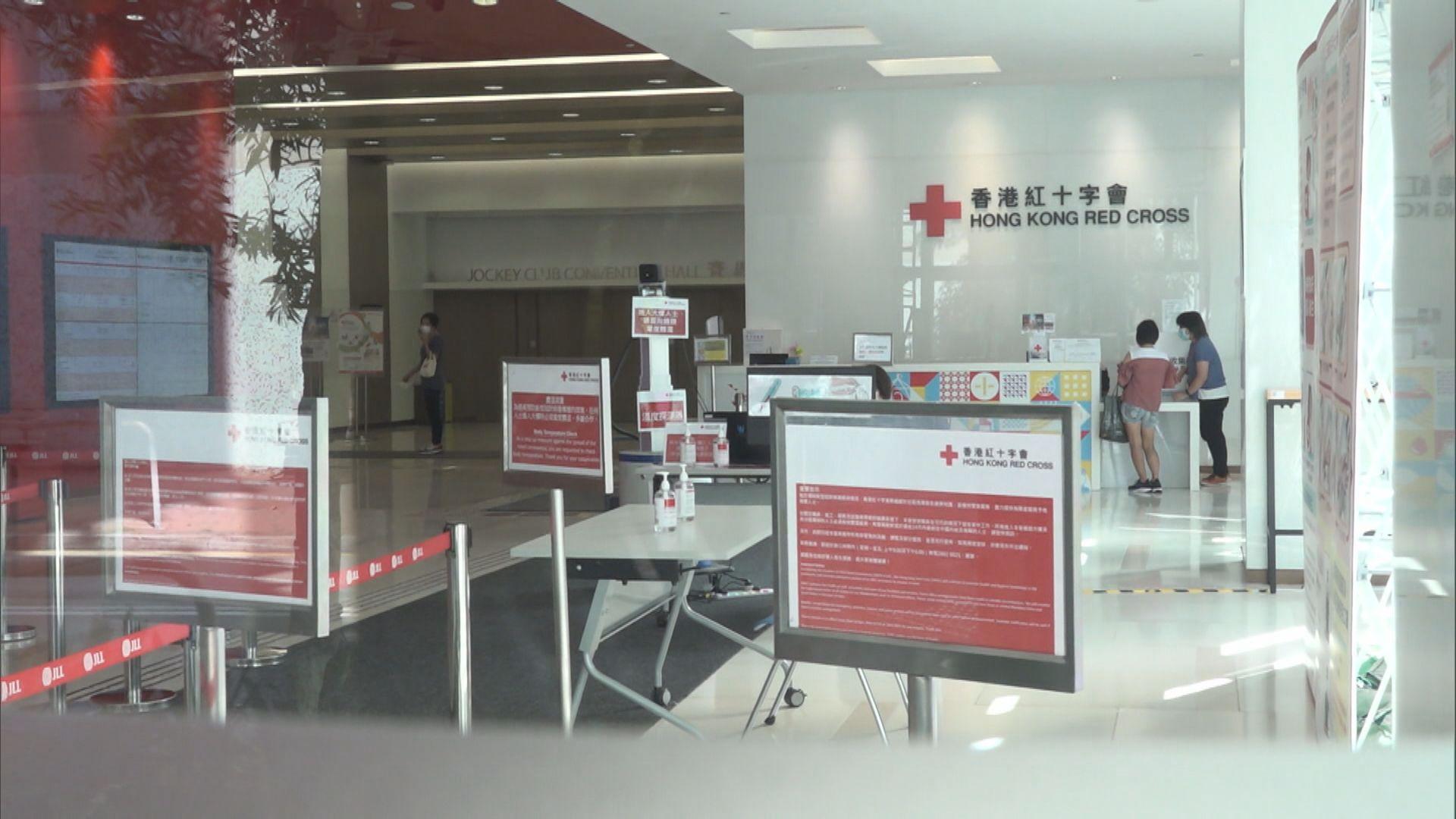 紅十字會一兼職員工初步確診 無到過總部六樓捐血站