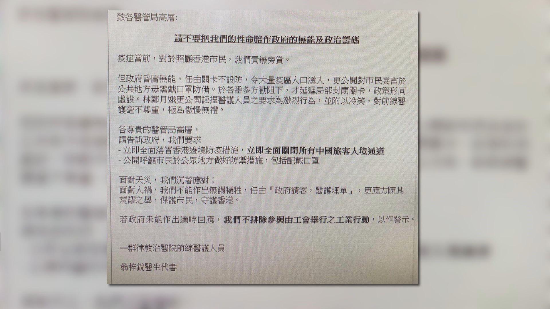 律敦治醫護發信促政府封關 不排除參與工業行動