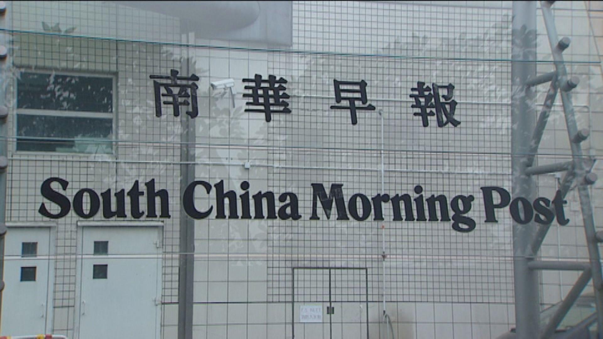 《南華早報》一員工初步確診 兩辦公室會關閉及清潔
